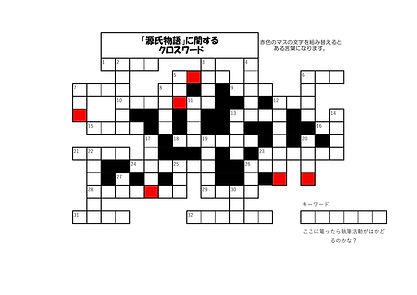 能楽クロスワード 源氏物語-1.jpg