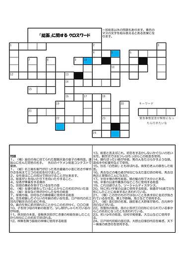 能楽クロスワード 能面-1.jpg