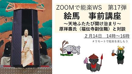ZOOM 第17段 絵馬事前講座.jpg