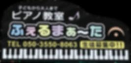 ピアノ教室ふぇるまぁ~た看板