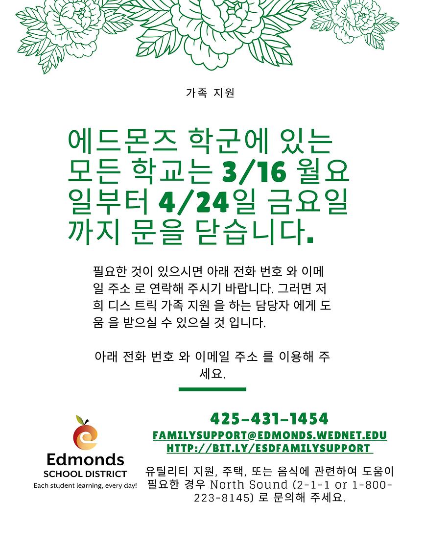 EdmondsSDFamilySupportKorean.png