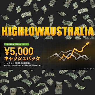 ハイローオーストラリア5000円キャッシュバック