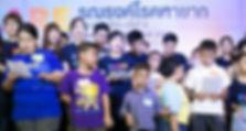 Thai children.jpg