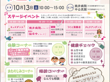 桃井病院健康まつりを開催します!!