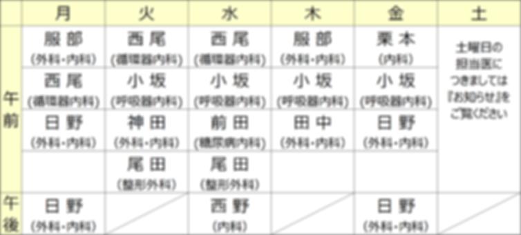 外来診療表(R02.04~).png