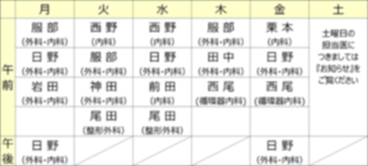 外来診療表(R01.11~).png