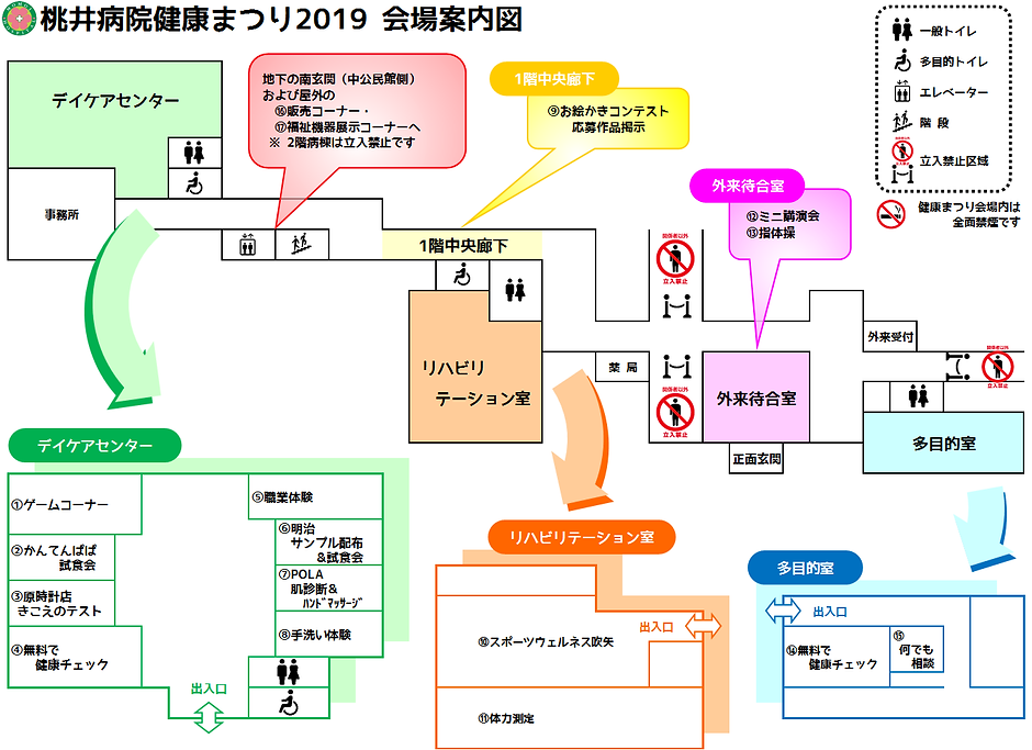 健康まつり2019会場案内図.png
