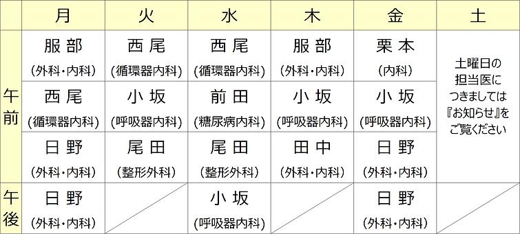 外来診療表(R02.10~).png
