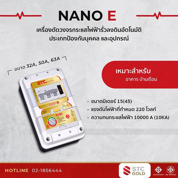 NANO-E.jpg