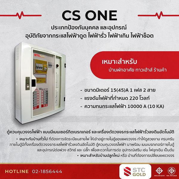 CS-ONE.jpg