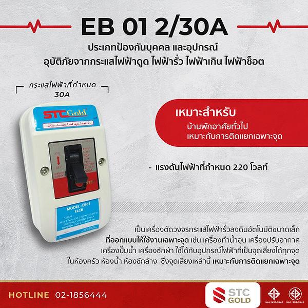 EB01.jpg