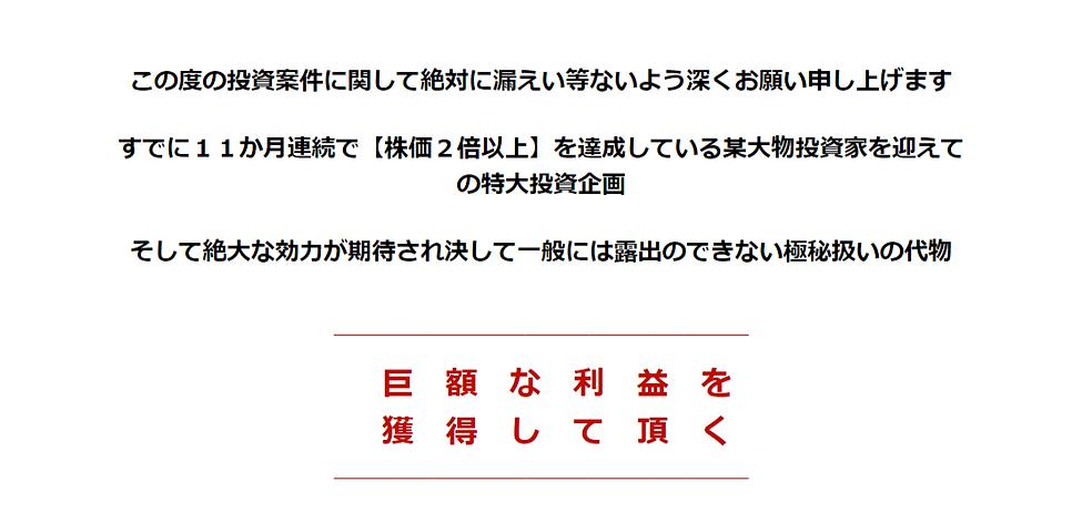 """""""極秘情報""""1.png"""