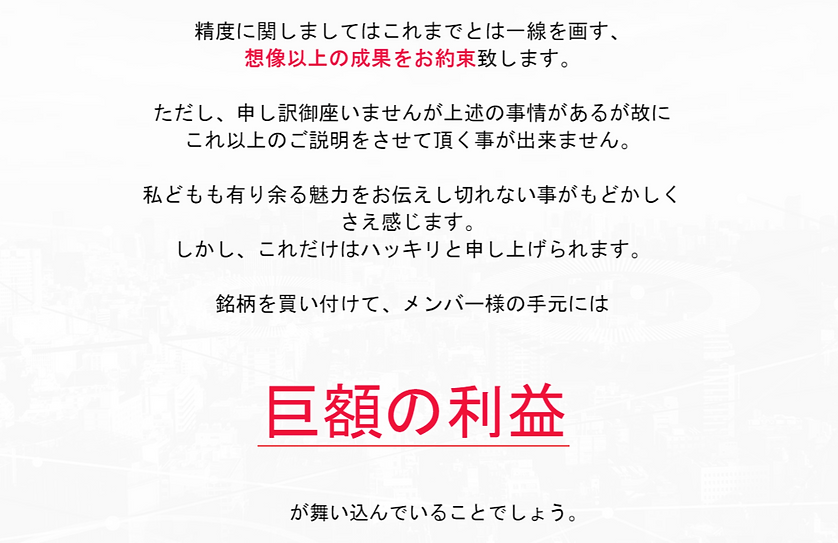 【極秘】フルスピード利確情報12.png