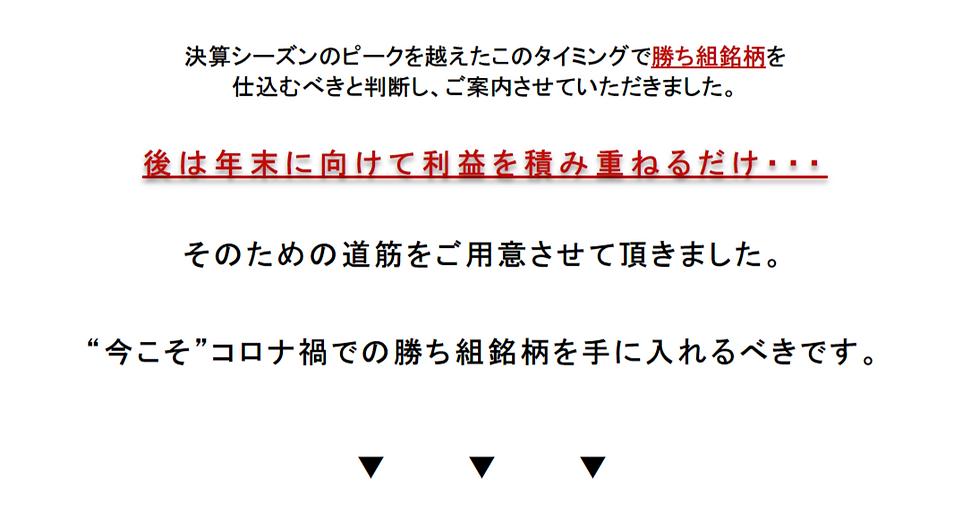 """勝ち組""""コロナ禍""""2倍計画3.png"""