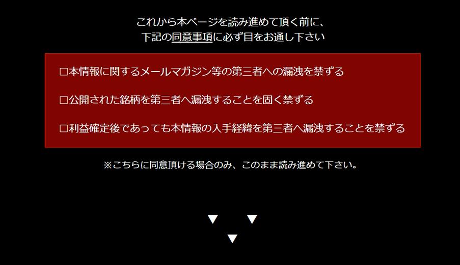 最高機密禁秘銘柄2.png