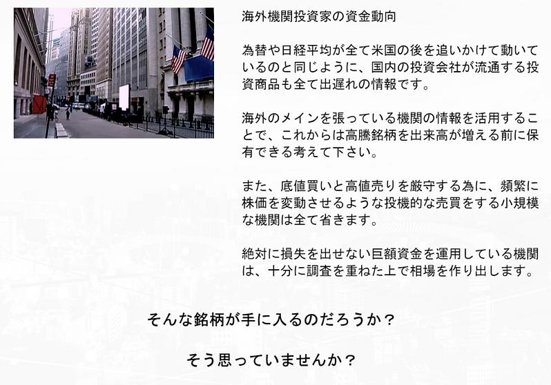 【極秘】フルスピード利確情報7.png