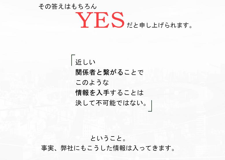 【極秘】フルスピード利確情報9.png