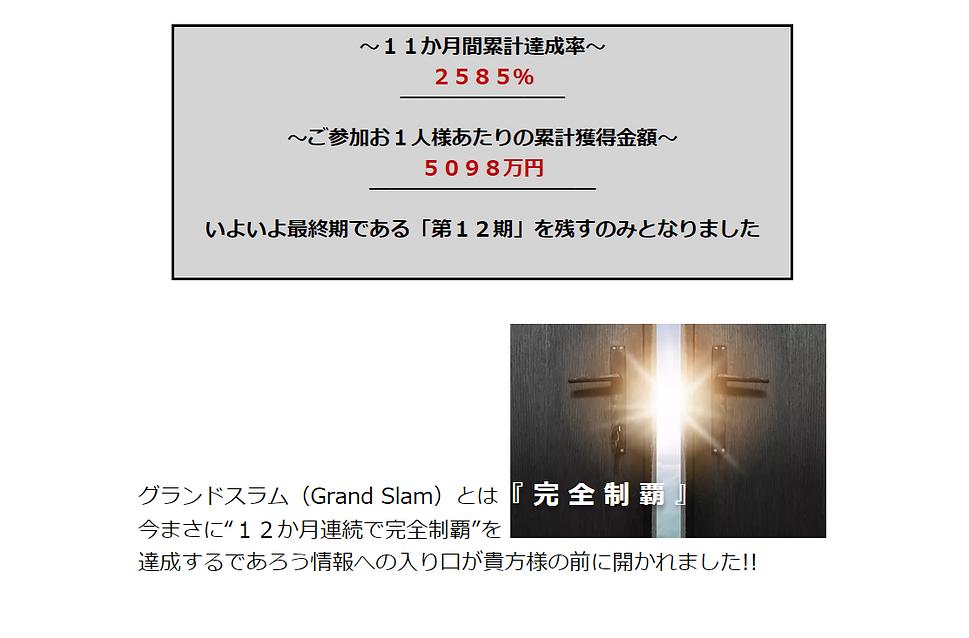 """""""極秘情報""""3.png"""