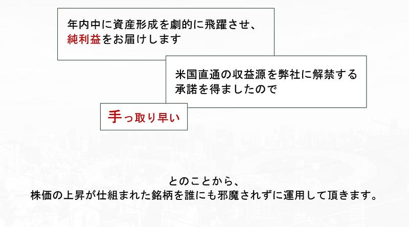 【極秘】フルスピード利確情報6.png