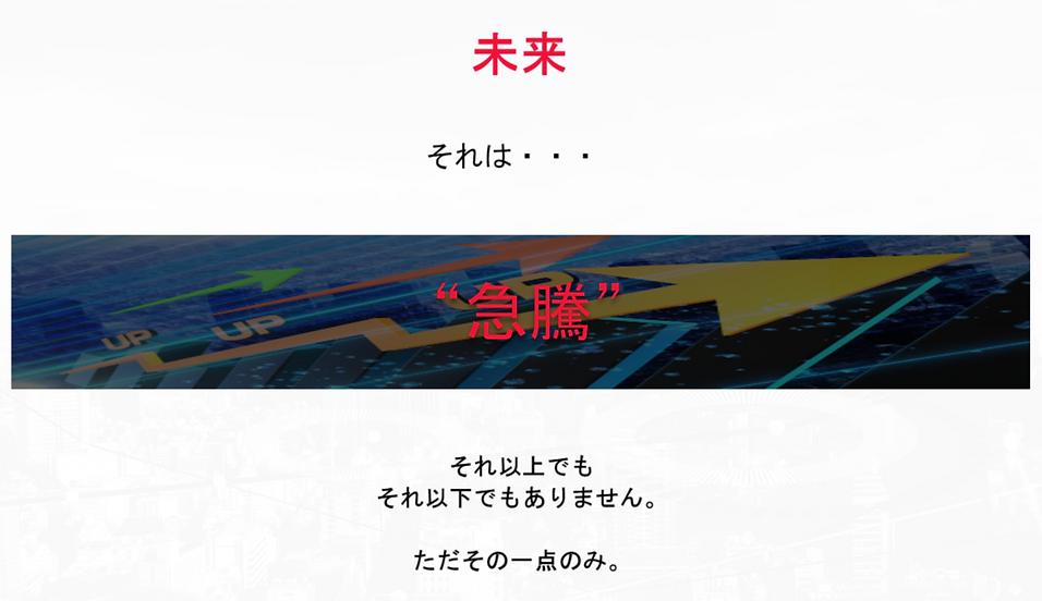 【極秘】フルスピード利確情報11.png