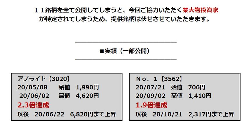 """""""極秘情報""""4.png"""