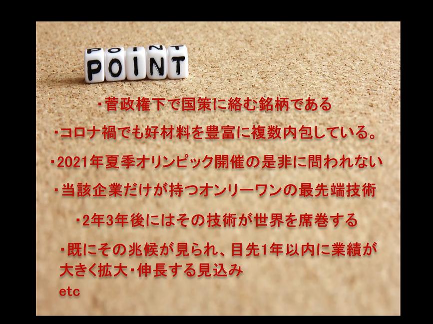 テンバガー銘柄5.png