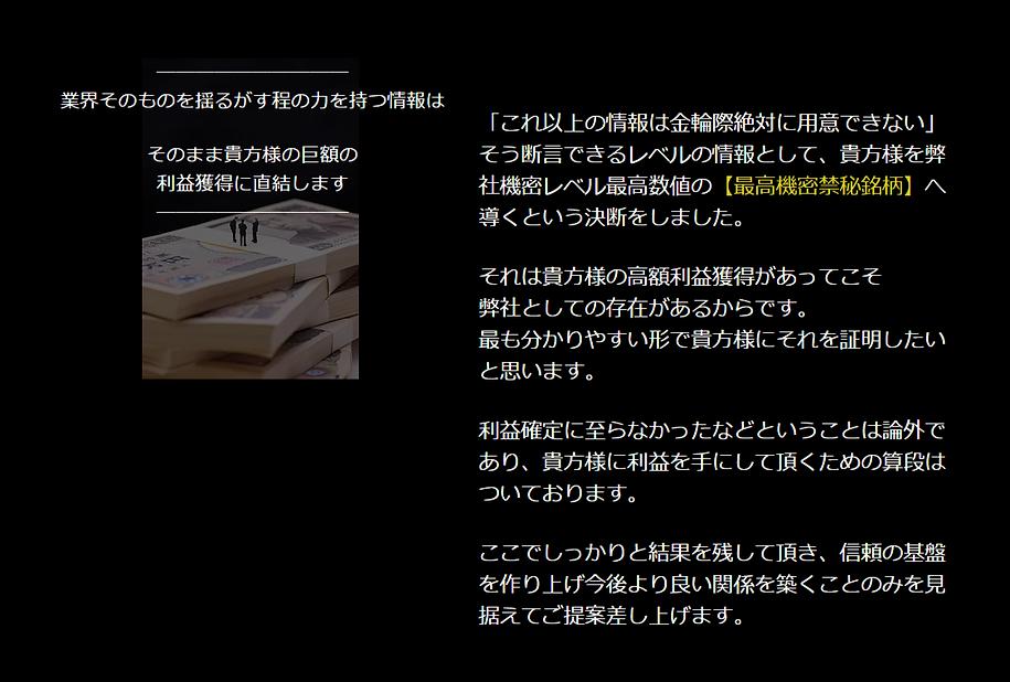 最高機密禁秘銘柄5.png
