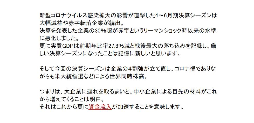 """勝ち組""""コロナ禍""""2倍計画2.png"""