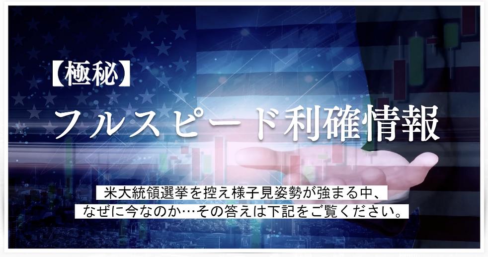 【極秘】フルスピード利確情報2.png