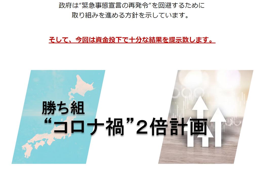 """勝ち組""""コロナ禍""""2倍計画1.png"""