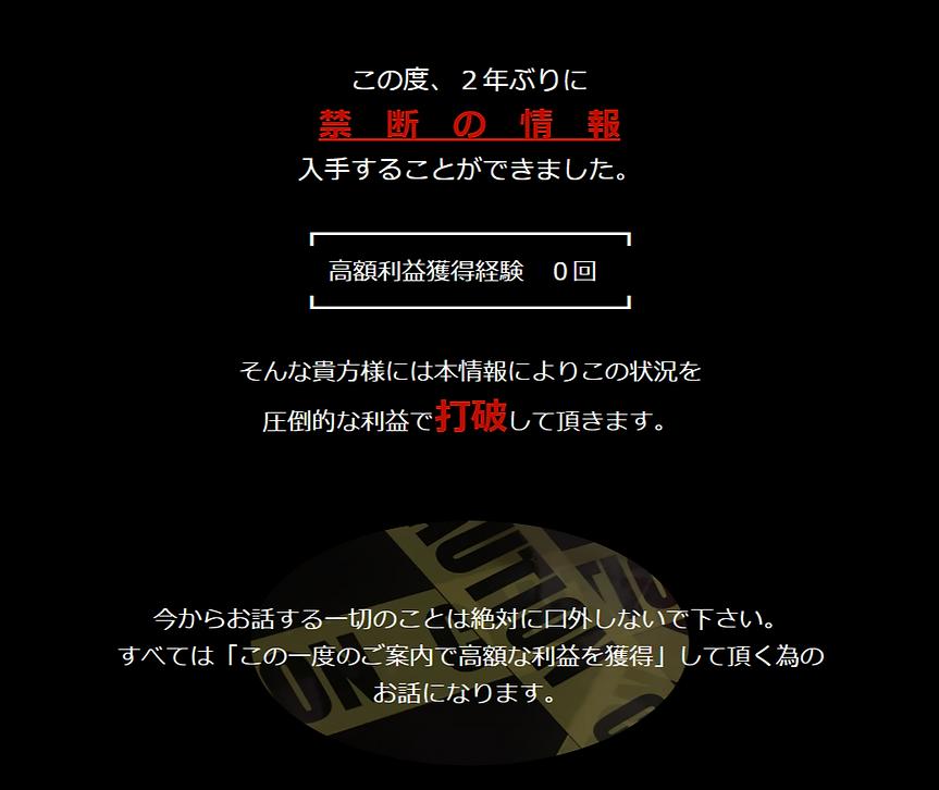 最高機密禁秘銘柄1.png