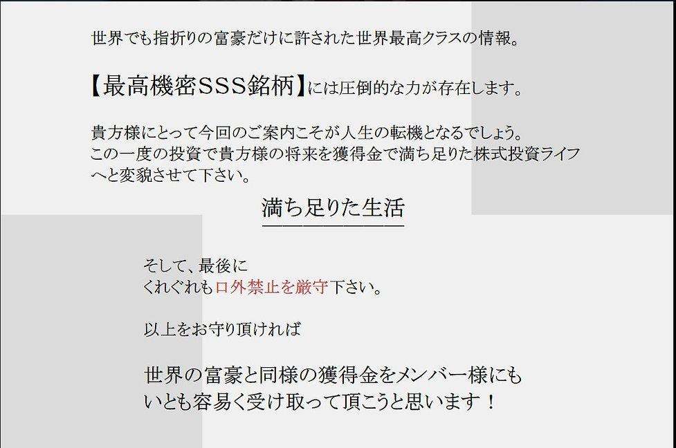 最高機密SSS銘柄11.jpg