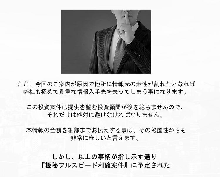 【極秘】フルスピード利確情報10.png