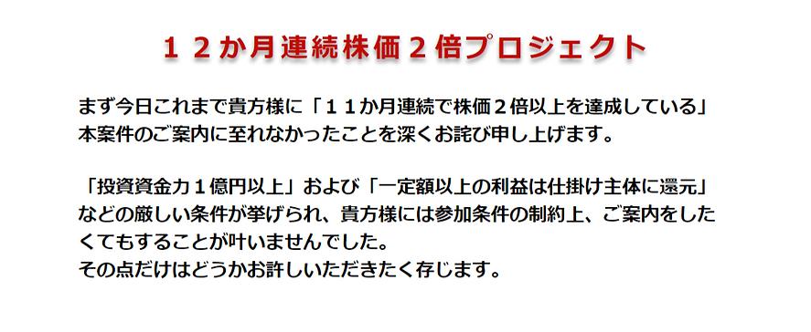 """""""極秘情報""""5.png"""