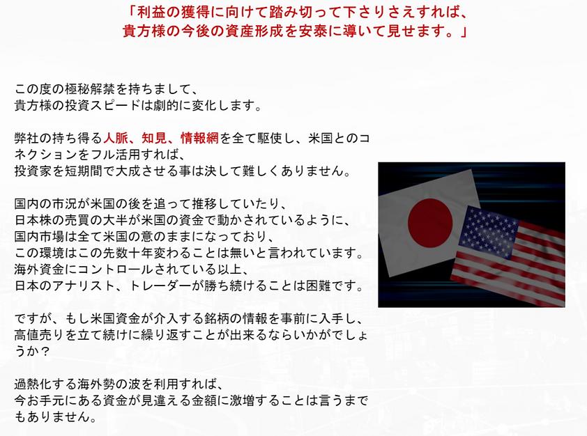 【極秘】フルスピード利確情報5.png