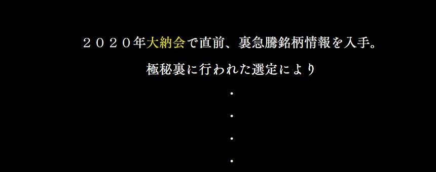 裏大納会銘柄2.png