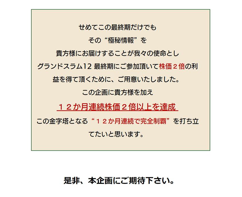 """""""極秘情報""""6.png"""
