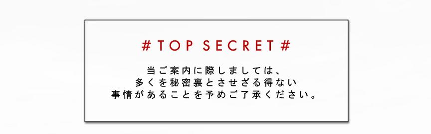 【極秘】フルスピード利確情報1.png