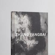2018zhangfangbai