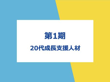 2020年1月より、 第1期 20代成⻑支援人材の一般募集を開始