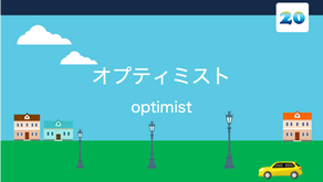 オプティミスト(optimist)