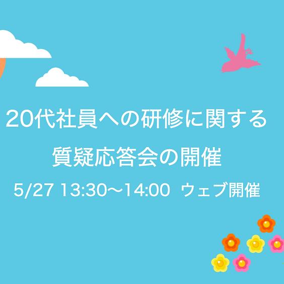 20代社員への研修に関する質疑応答会の開催 (1)