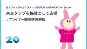 日本フットボールリーグ「奈良クラブ」を協賛として応援します