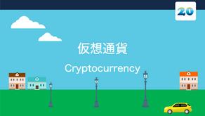 仮想通貨(Cryptocurrency)
