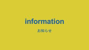【1/20(水) Webセミナー満室のため締切のお知らせ】