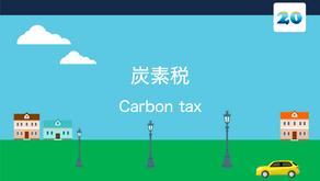 炭素税(Carbon tax)