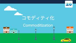 コモディティ化(Commoditization)