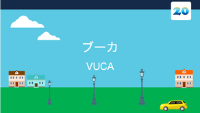 ブーカ(VUCA)