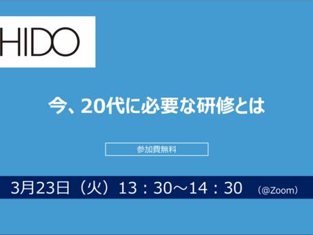 【ウェビナー開催】20代が提唱する「今、20代に必要な研修」