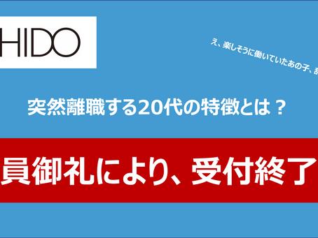 【ウェビナー開催】リテンション率9割の石堂株式会社が明かす、突然離職する20代の特徴